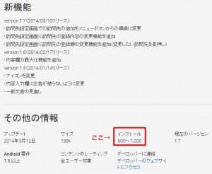 日報500ダウンロード達成