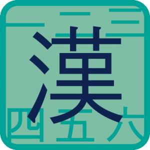 漢字かなアイコン