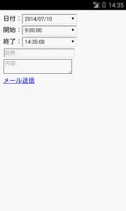 日報(試作中)