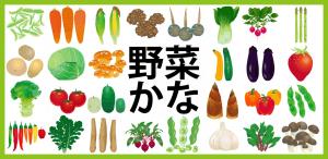 野菜かな広告01