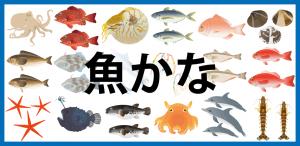 魚かな広告01