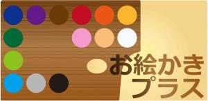 お絵かきプラス広告01