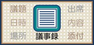 議事録広告01