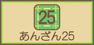 あんざん25広告01