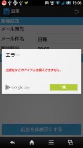 device-2014-09-11-150530