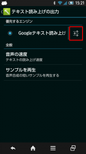 04_テキスト読み上げの出力