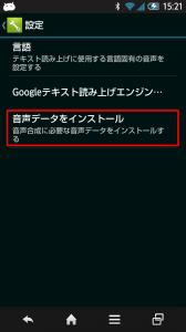 05_Googleテキスト読み上げ設定