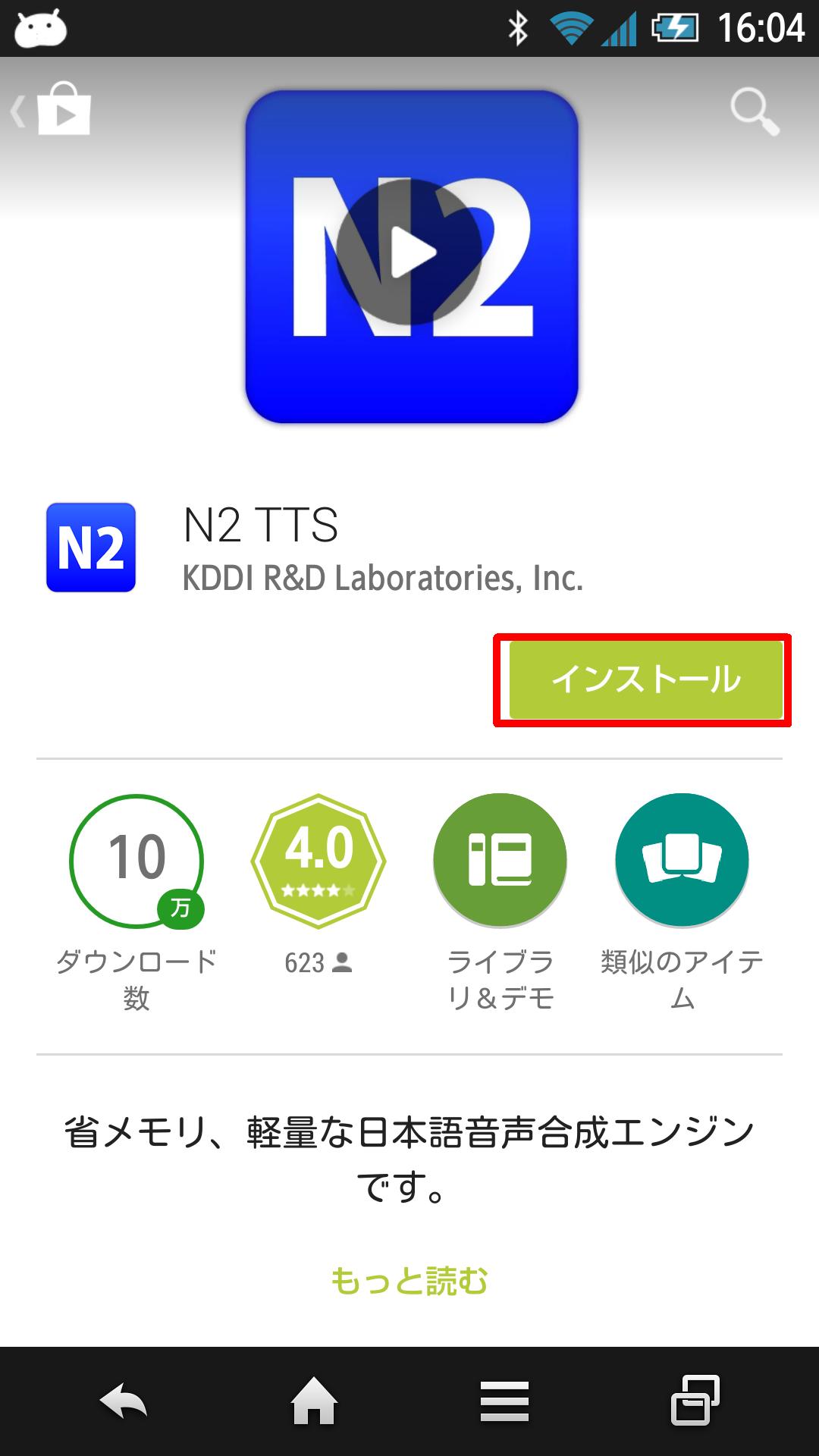 N2TTS_01