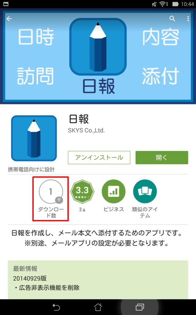 日報1000DL