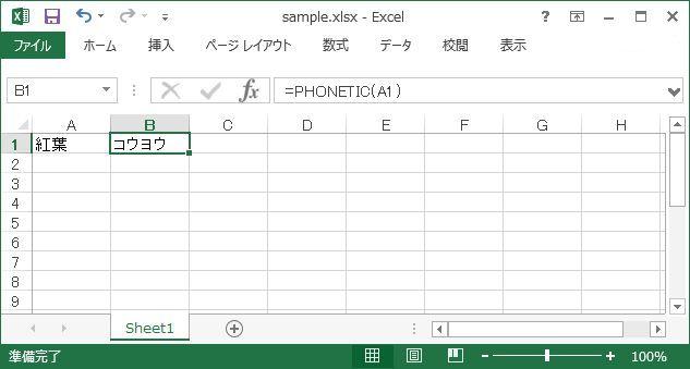 phonetic01