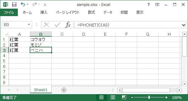 phonetic05