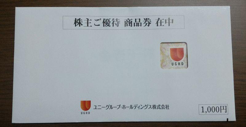優待券(表)