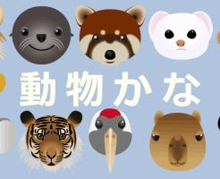 動物かな_広告