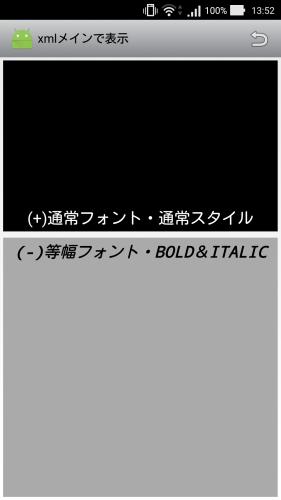 TextView_XML利用