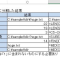 【Excel関数】フォルダ名とファイル名に分割する方法