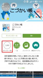 こづかい帳1000DL