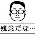 真面目なおじさんのスタンプ_17