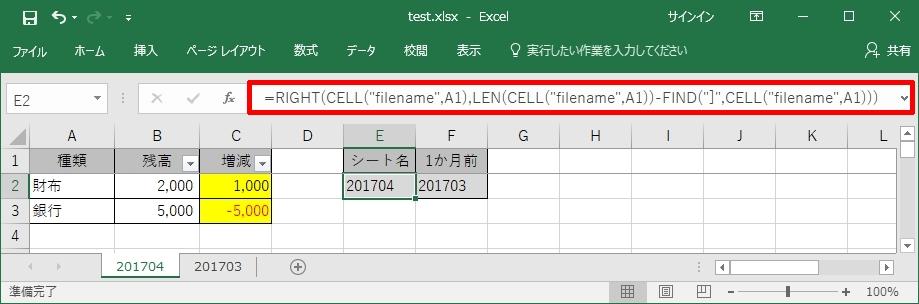 excel03-sheetname