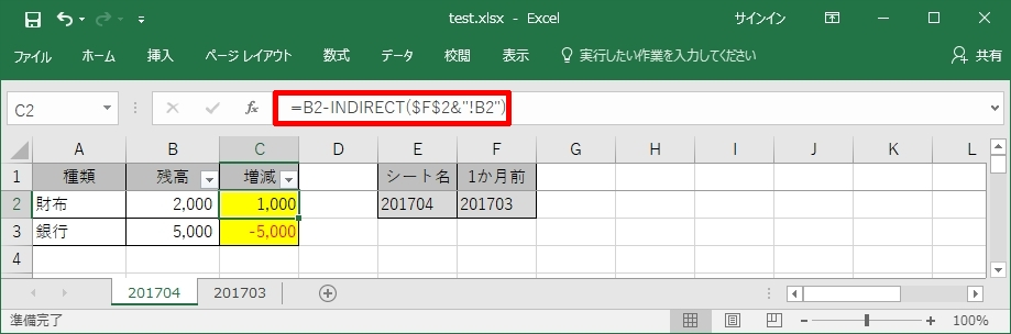 excel05-indirect