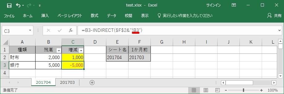 excel06-indirect2